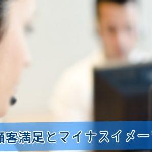 顧客満足とマイナスイメージ