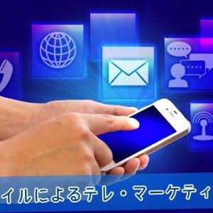 モバイルによるテレ・マーケティング